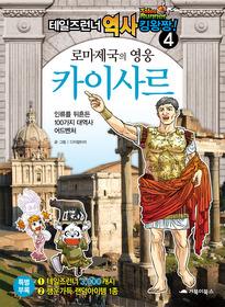 """<font title=""""테일즈런너 역사킹왕짱! 4 - 로마제국의 영웅 카이사르"""">테일즈런너 역사킹왕짱! 4 - 로마제국의 영...</font>"""