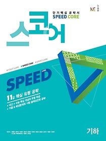 스코어(speed core) 기하 (2020)