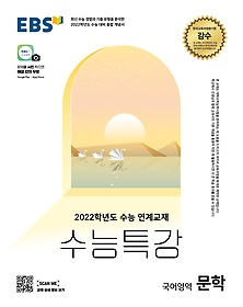 EBS 수능특강 국어영역 문학 (2021)