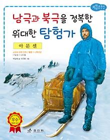 "<font title=""남극과 북극을 정복한 위대한 탐험가 - 아문센"">남극과 북극을 정복한 위대한 탐험가 - 아...</font>"