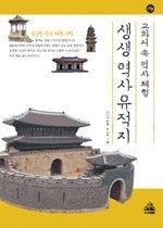 생생 역사 유적지 (교과서속역사체험)