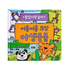 어흥어흥 크앙 야생동물 (팝업북)