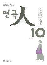 허순자의인터뷰 연극인10