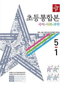"<font title=""디딤돌 초등 통합본 국어 사회 과학 5-1 (2020)"">디딤돌 초등 통합본 국어 사회 과학 5-1 (2...</font>"