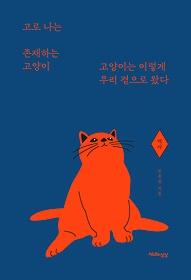 고로 나는 존재하는 고양이 - 역사 편
