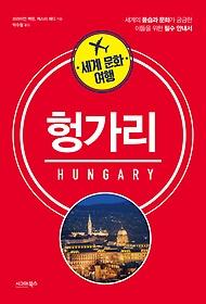 세계 문화 여행 - 헝가리
