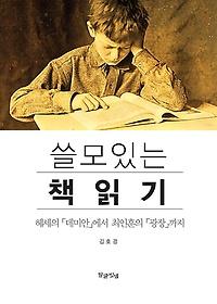 쓸모있는 책 읽기