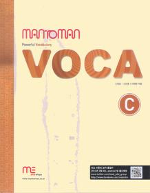 맨투맨 MAN TO MAN VOCA - C