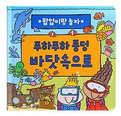 푸하푸하 풍덩 바닷속으로 (팝업북)
