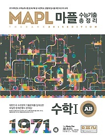 "<font title=""MAPL 마플 수능기출총정리 수학 1 AB형 1971제 (2015)"">MAPL 마플 수능기출총정리 수학 1 AB형 197...</font>"