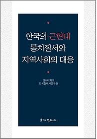"<font title=""한국의 근현대 통치질서와 지역사회의 대응  "">한국의 근현대 통치질서와 지역사회의 대응...</font>"