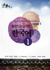 폴란드인을 위한 한국어 1