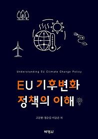 EU 기후변화 정책의 이해