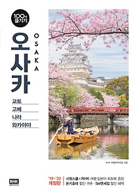 오사카 100배 즐기기 (2019~2020)