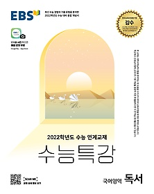 EBS 수능특강 국어영역 독서 (2021)