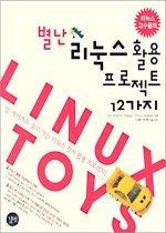 별난 리눅스 활용 프로젝트 12가지 (CD:1)