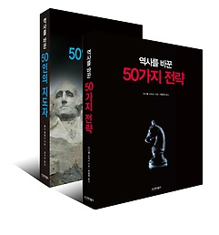 "<font title=""역사를 바꾼 50인의 지도자 + 역사를 바꾼 50가지 전략"">역사를 바꾼 50인의 지도자 + 역사를 바꾼 ...</font>"