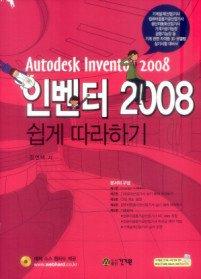 인벤터 2008 쉽게 따라하기