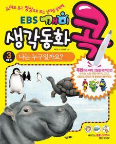 EBS 깨미 생각동화 콕 3 - 동물 편