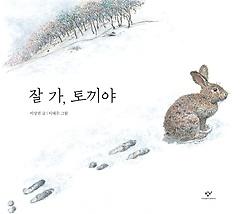 잘 가, 토끼야