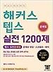 해커스 텝스 실전 1200제 문제집+해설집 (전2권)