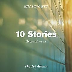 김성규 1집 - 10 Stories [일반판] [Normal Ver.]