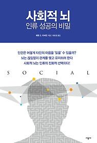 사회적 뇌, 인류 성공의 비밀