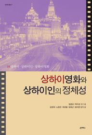 상하이 영화와 상하인의 정체성