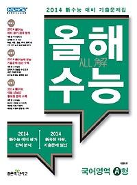 올해 수능 국어영역 A형 (2013)