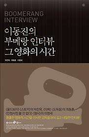 이동진의 부메랑 인터뷰 - 그 영화의 시간