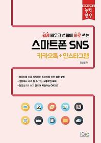 스마트폰 SNS - 카카오톡+인스타그램