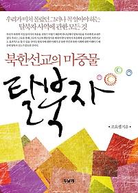 북한선교의 마중물 탈북자
