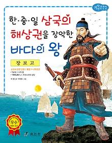 """<font title=""""한 중 일 삼국의 해상권을 장악한 바다의 왕 - 장보고"""">한 중 일 삼국의 해상권을 장악한 바다의 ...</font>"""