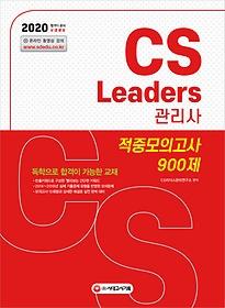 """<font title=""""2020 CS Leaders(CS리더스관리사) 적중모의고사 900제"""">2020 CS Leaders(CS리더스관리사) 적중모의...</font>"""