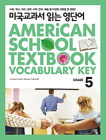 �̱����� �д� ���ܾ� American School Textbook Vocabulary Key Grade 5