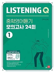 """<font title=""""Listening Q 리스닝 큐 중학영어듣기 모의고사 24회 1"""">Listening Q 리스닝 큐 중학영어듣기 모의...</font>"""