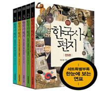 [책과함께어린이] 한국사 편지 세트 (전 5권)