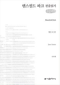 맨스필드 파크 천줄읽기 (큰글씨책)