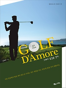 골프다모레 Golf D