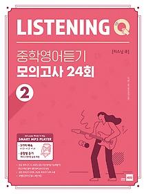 """<font title=""""Listening Q 리스닝 큐 중학영어듣기 모의고사 24회 2"""">Listening Q 리스닝 큐 중학영어듣기 모의...</font>"""