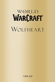 "<font title=""월드 오브 워크래프트 - 늑대의 심장(한정판)"">월드 오브 워크래프트 - 늑대의 심장(한정...</font>"