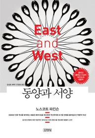 동양과 서양