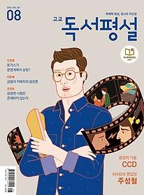 고교 독서평설 (2019/ 8월호)