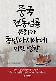 """<font title=""""중국 전통법률 문화가 동남아시아에 미친 영향"""">중국 전통법률 문화가 동남아시아에 미친 ...</font>"""