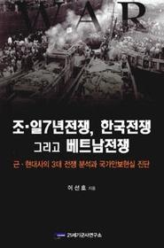 조·일7년전쟁, 한국전쟁 그리고 베트남전쟁 : 근·현대사의 3대 전쟁 분석과 국가안보현실 진단