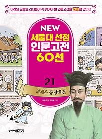 (New) 서울대 선정 인문고전 60선 . 21-23