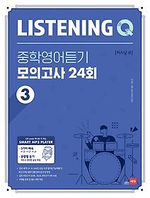 """<font title=""""Listening Q 리스닝 큐 중학영어듣기 모의고사 24회 3"""">Listening Q 리스닝 큐 중학영어듣기 모의...</font>"""