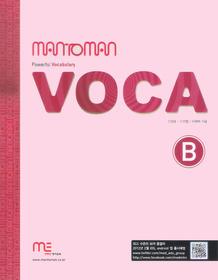 맨투맨 MAN TO MAN VOCA - B