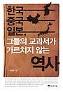 한국 중국 일본, 그들의 교과서가 가르치지 않는 역사▼/역사의아침[1-130009]