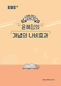 EBSi 강의노트 수능개념 윤혜정의 개념의 나비효과 (2019)
